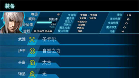 不朽的神迹中文破解版 角色扮演 安卓软件 安卓游戏 锋潮...