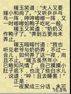 古代艳情小说合集(35部)1.0_阅读_安卓软件_安