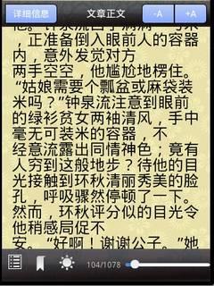 古代艳情小说文集(35部)1.0_阅读_安卓软件_安