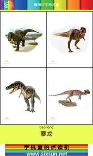 看图识字恐龙篇 1.8