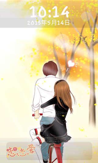 甜蜜情侣卡通壁纸锁屏1